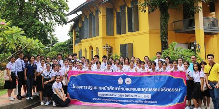 ปฐมนิเทศนักศึกษาใหม่ 2559