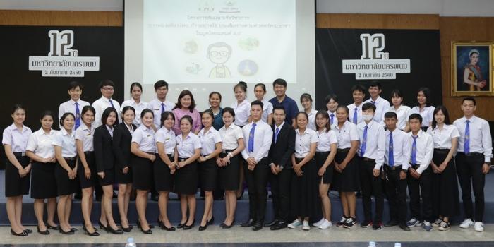 """สัมมนาเชิงวิชาการ เรื่อง """"การท่องเที่ยวก้าวอย่างไร บนเส้นทางศาสตร์พระราชาในยุคไทยแลนด์ 4.0″"""