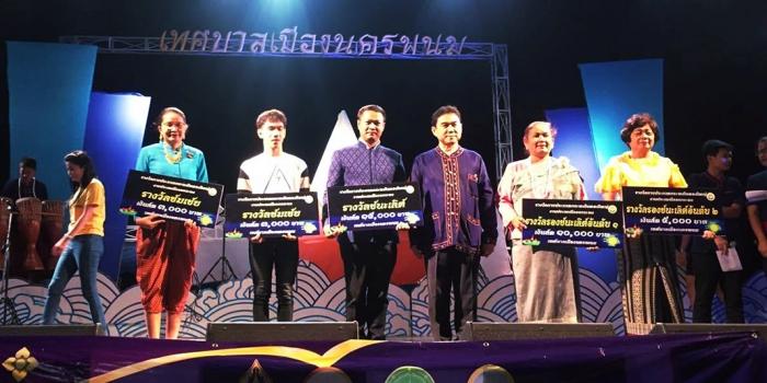 รางวัลชนะเลิศกระทง เทศบาลเมืองนครพนม ประจำปี 2560