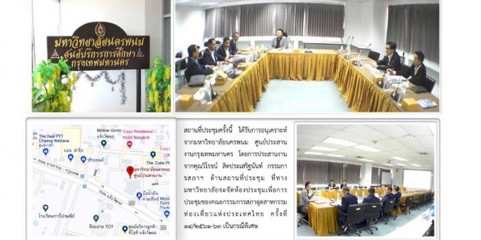ร่วมประชุมคณะกรรมการสภาอุตสาหกรรมท่องเที่ยวแห่งประเทศไทย