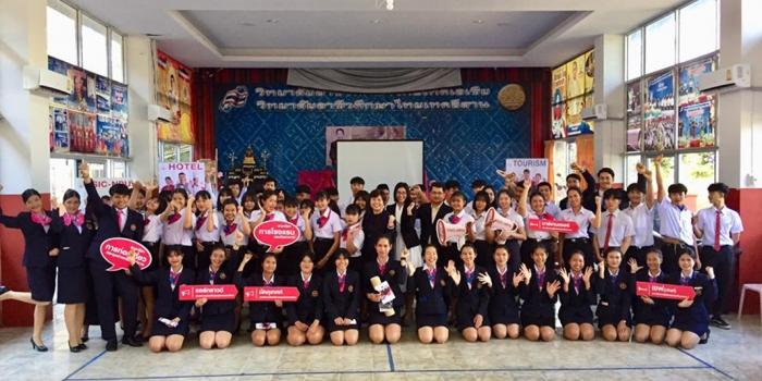 ว.การท่องเที่ยวฯ ร่วมโครงการการเสริมสร้างบุคลิกภาพฯ ว.อาชีวศึกษาไทยเทคเอเซีย