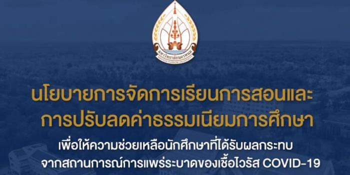 ประกาศ! มหาวิทยาลัยนครพนม นโยบายการจัดการเรียนการสอนและการปรับลดค่าธรรมเนียมการศึกษา