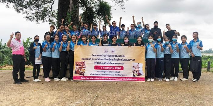 โครงการทำนุบำรุงศิลปวัฒนธรรมกิจกรรมที่3การศึกษาเรียนรู้สมุนไพรไทย
