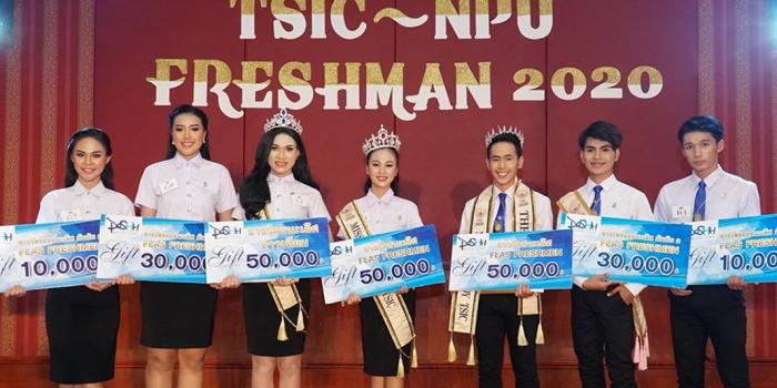 การประกวด TSIC-NPU FRESHY BOY & GIRL 2020