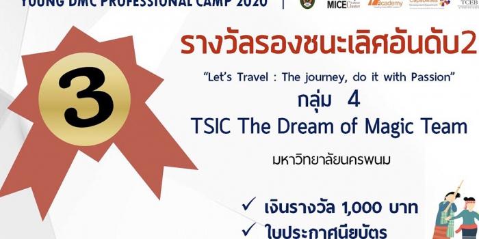 นศ.ปี4 คว้าที่ 3 YOUNG DMC PROFESSIONAL CAMP 2020