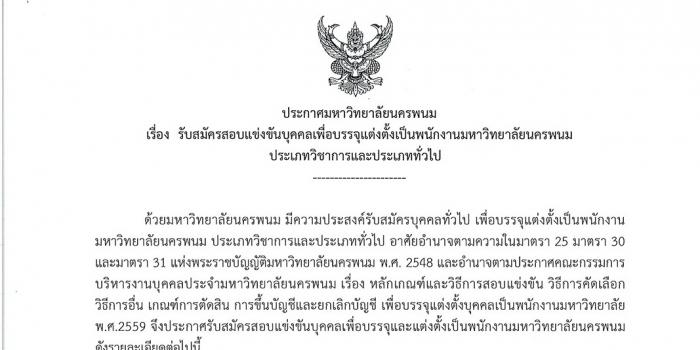 รับสมัครพนักงานมหาวิทยาลัยนครพนม ประเภทวิชาการ วุฒิปริญญาเอก(สาขาการโรงแรม ภัตตาคารและอีเว้นท์)