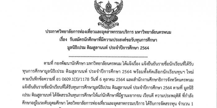 ประกาศรับทุนการศึกษา มูลนิธิเปรม ติณสูลานนท์ ประจำปีการศึกษา 2564